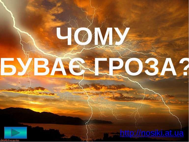 ЧОМУ БУВАЄ ГРОЗА? http://nosiki.at.ua