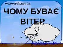 ЧОМУ БУВАЄ ВІТЕР www.yrok.net.ua Кресак Н.М.