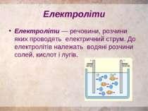 Електроліти Електроліти — речовини, розчини яких проводять електричний струм....