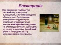 Електроліз При підвищенні температури питомий опір електроліту зменшується, а...