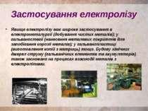 Застосування електролізу Явище електролізу має широке застосування в електром...
