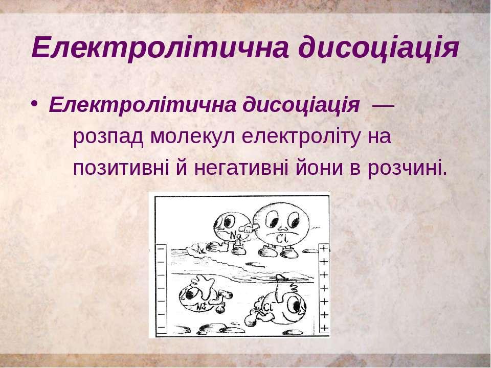 Електролітична дисоціація Електролітична дисоціація — розпад молекул електро...