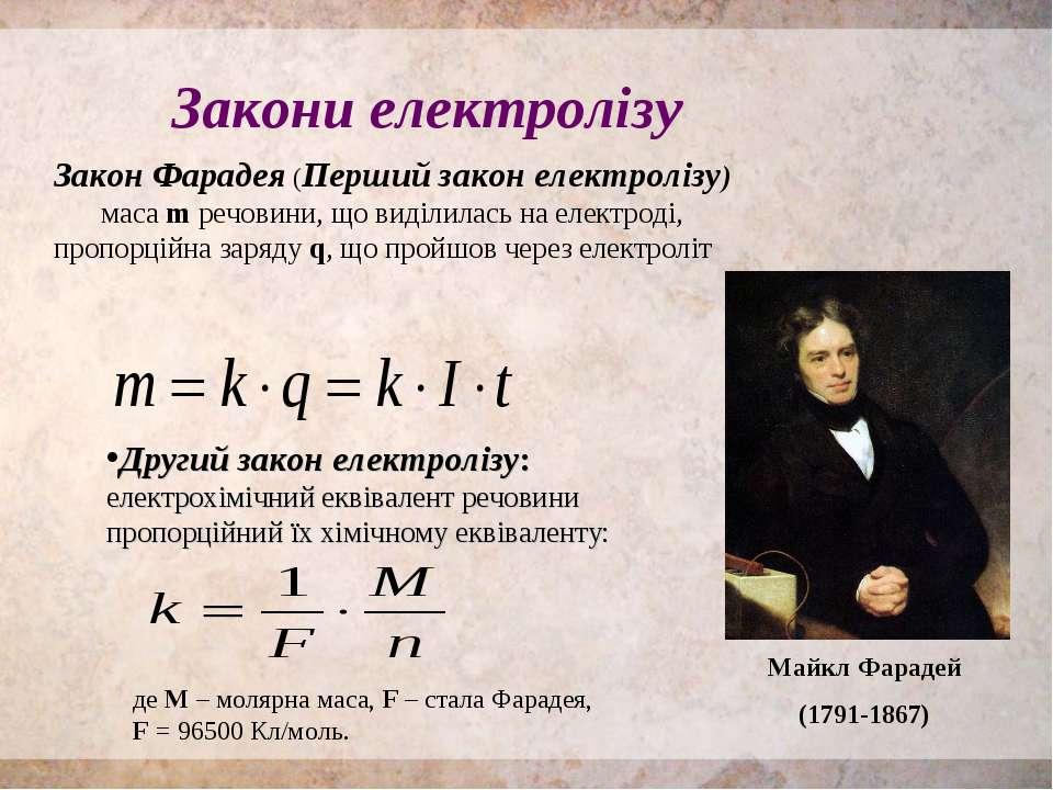 Закон Фарадея (Перший закон електролізу) маса m речовини, що виділилась на ел...