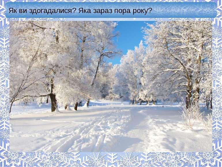 Як ви здогадалися? Яка зараз пора року?