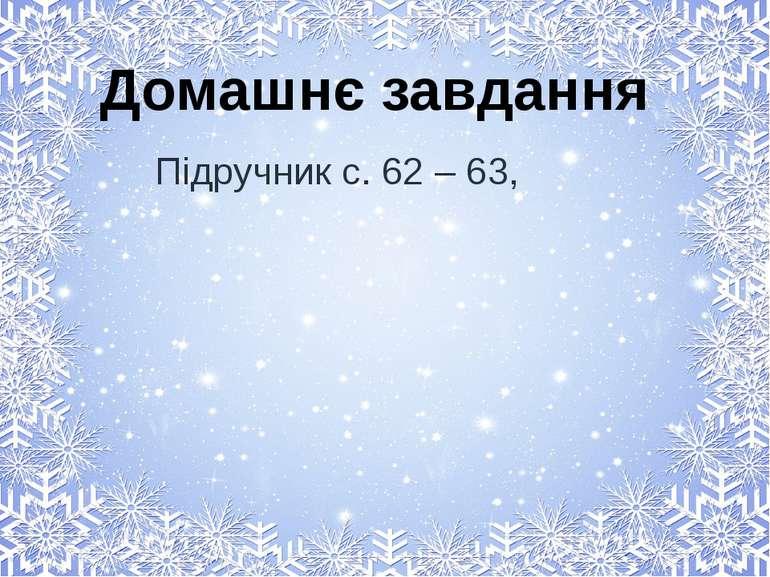 Домашнє завдання Підручник с. 62 – 63,