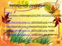 Інтернет-ресурси http://s1.pic4you.ru/allimage/y2012/06-16/12216/2142465-thum...