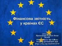 Фінансова звітність у країнах ЄС Спільнота : Презентації в Power Point 2010 Д...
