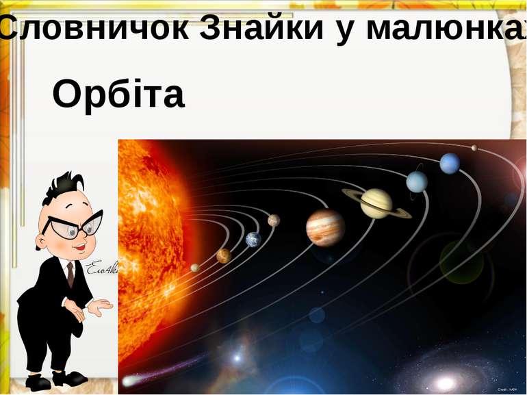 Словничок Знайки у малюнках Орбіта