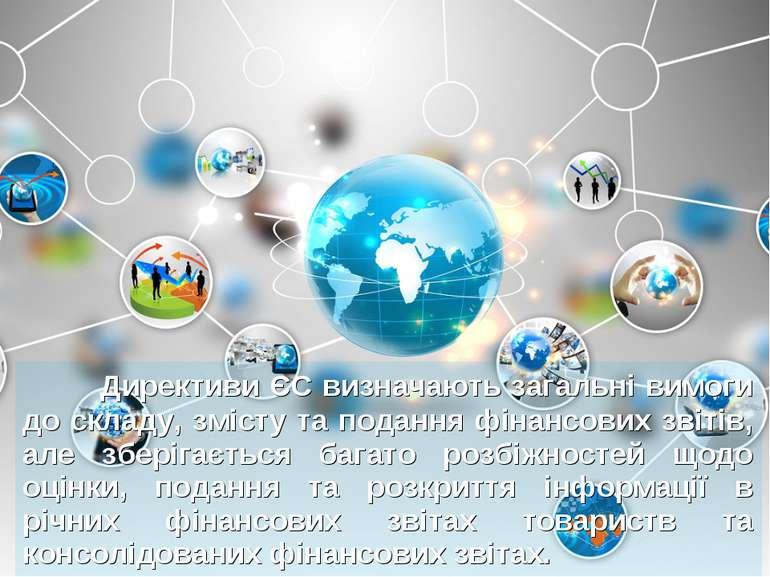 Директиви ЄС визначають загальні вимоги до складу, змісту та подання фінансов...