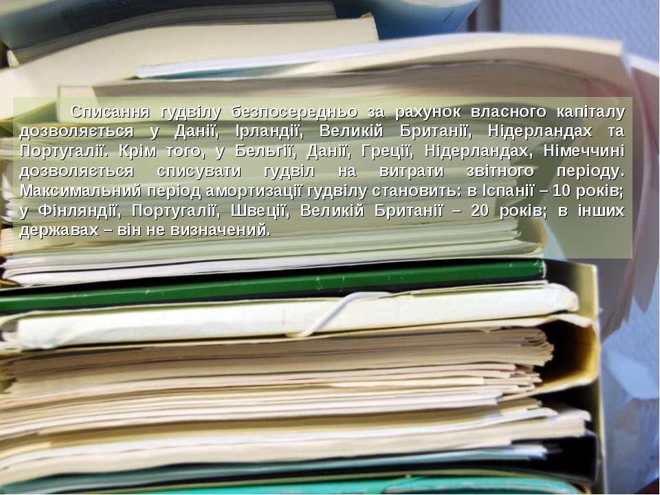 Списання гудвілу безпосередньо за рахунок власного капіталу дозволяється у Да...