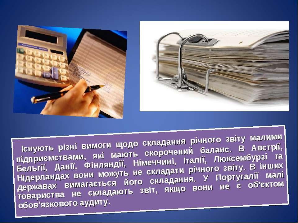 Існують різні вимоги щодо складання річного звіту малими підприємствами, які ...