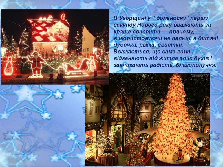 """В Угорщині у """"доленосну"""" першу секунду Нового року вважають за краще свистіти..."""