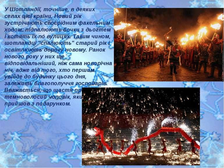 У Шотландії, точніше, в деяких селах цієї країни, Новий рік зустрічають своєр...