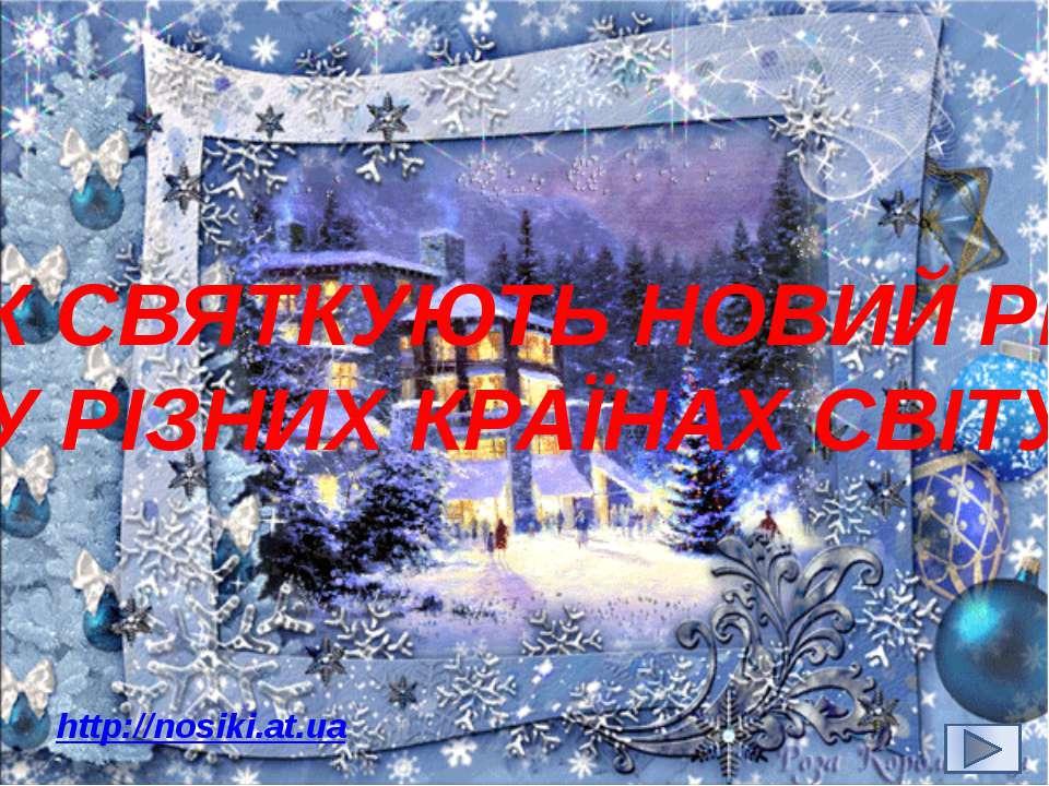 ЯК СВЯТКУЮТЬ НОВИЙ РІК У РІЗНИХ КРАЇНАХ СВІТУ http://nosiki.at.ua