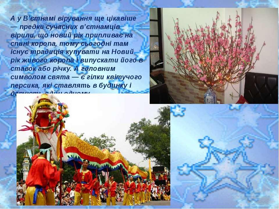 А у В'єтнамі вірування ще цікавіше — предки сучасних в'єтнамців вірили, що но...