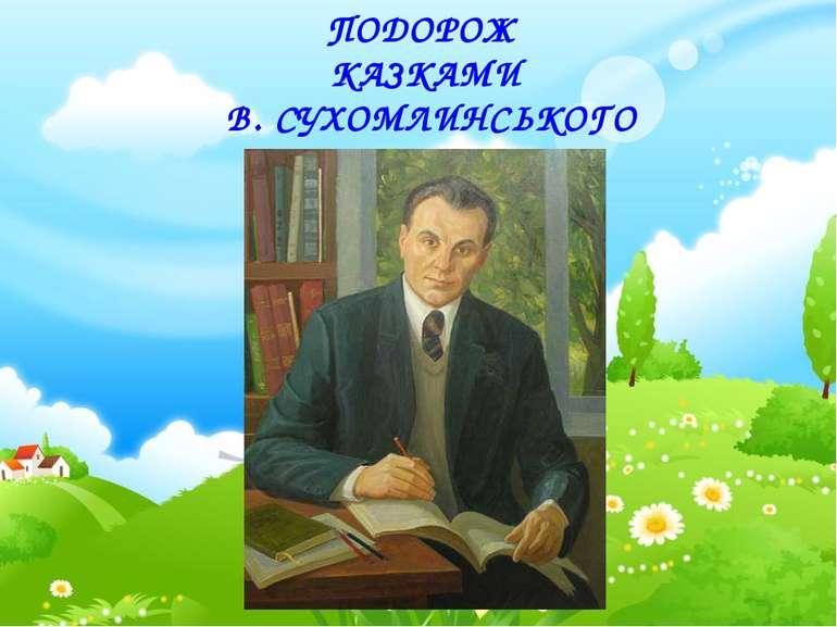 ПОДОРОЖ КАЗКАМИ В. СУХОМЛИНСЬКОГО