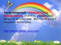Автор презентації – Несенюк Ольга Володимирівна, учитель української мови та ...