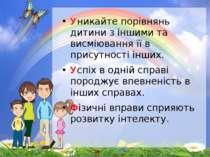 Уникайте порівнянь дитини з іншими та висміювання її в присутності інших. Усп...