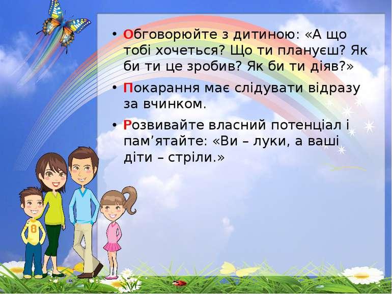 Обговорюйте з дитиною: «А що тобі хочеться? Що ти плануєш? Як би ти це зробив...