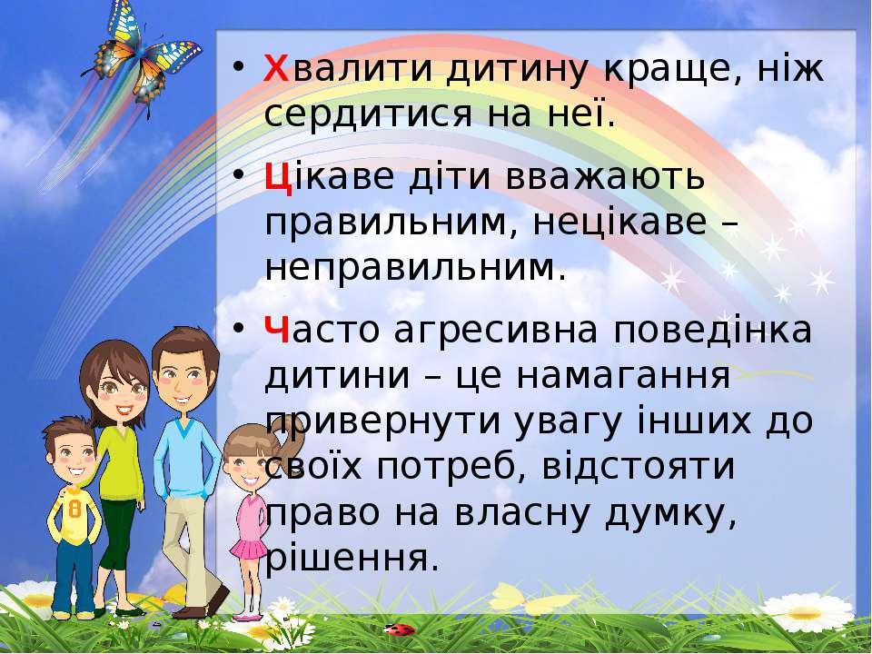 Хвалити дитину краще, ніж сердитися на неї. Цікаве діти вважають правильним, ...