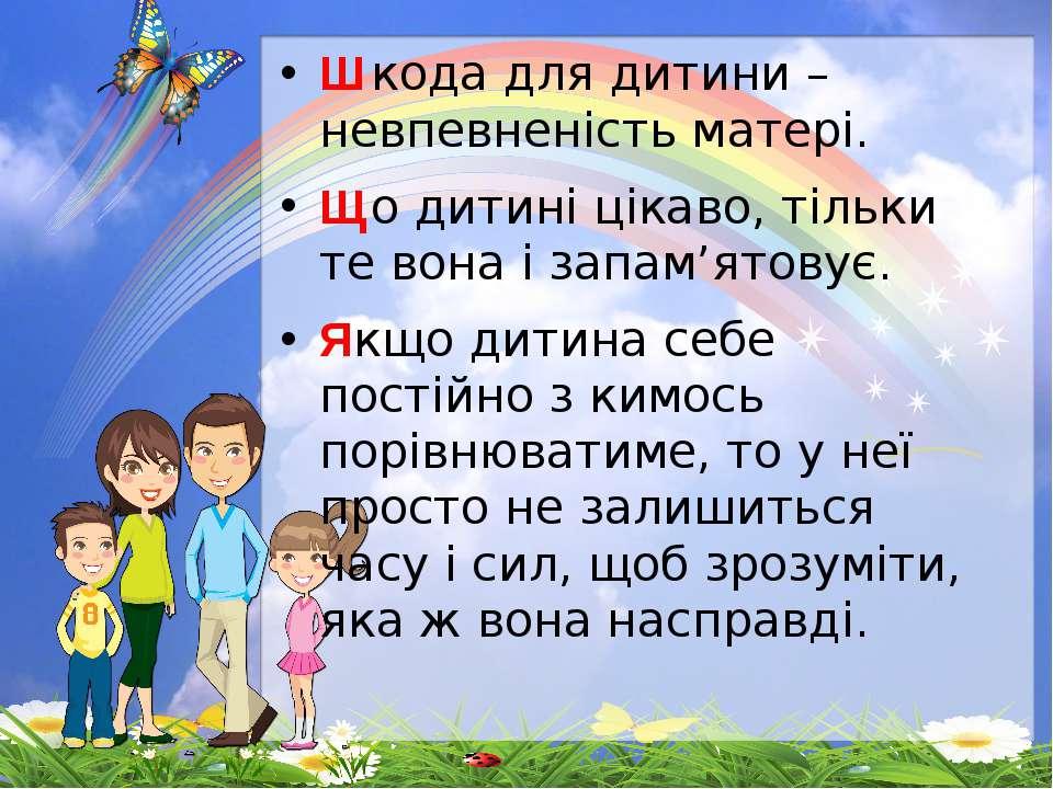 Шкода для дитини – невпевненість матері. Що дитині цікаво, тільки те вона і з...