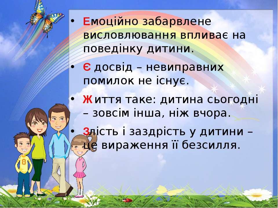 Емоційно забарвлене висловлювання впливає на поведінку дитини. Є досвід – нев...