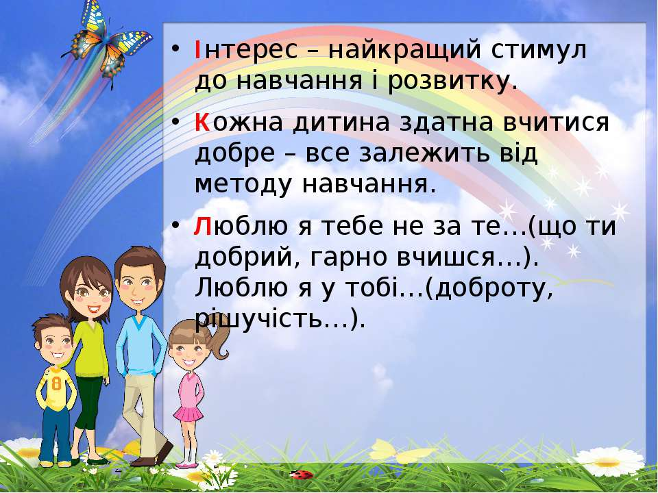 Інтерес – найкращий стимул до навчання і розвитку. Кожна дитина здатна вчитис...