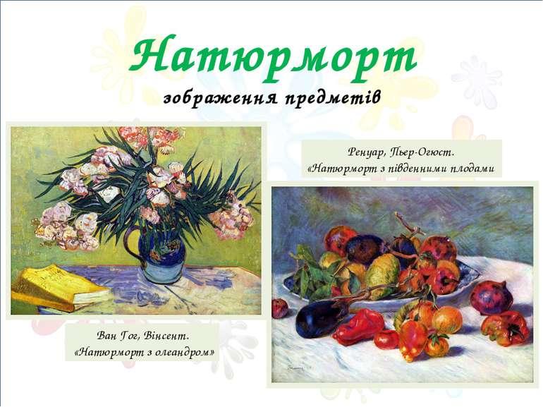 Натюрморт зображення предметів Ренуар, Пьер-Огюст. «Натюрморт з південними пл...