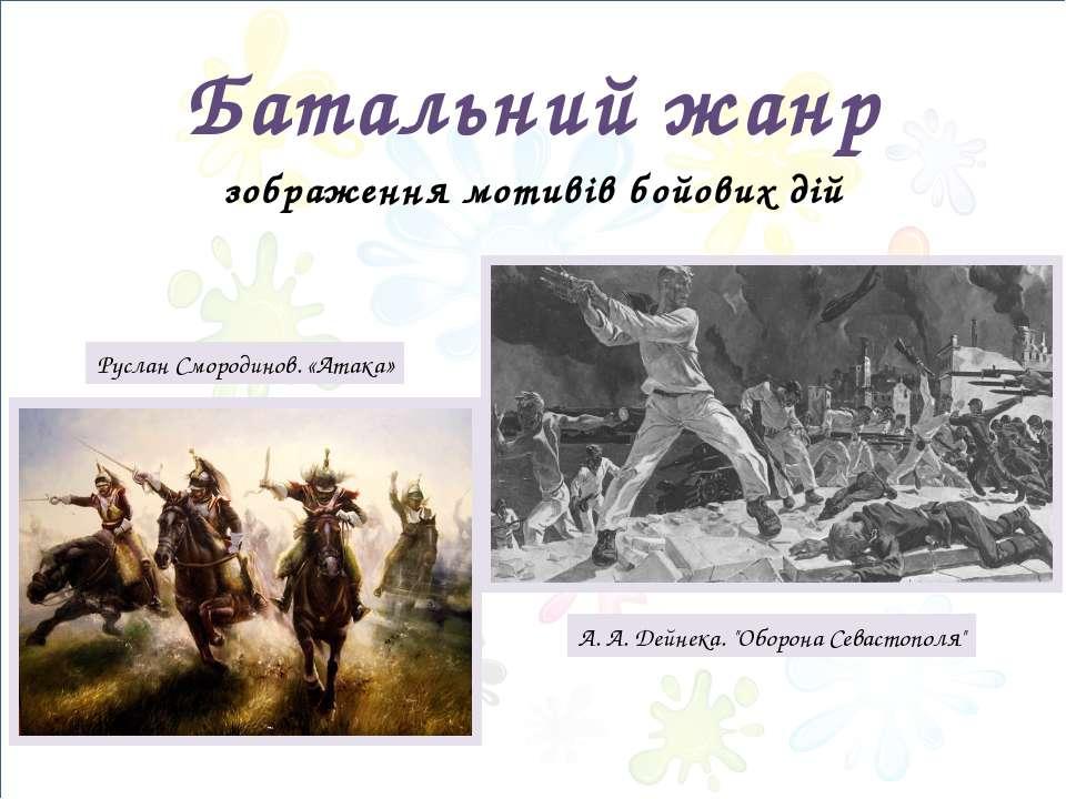 Батальний жанр зображення мотивів бойових дій Руслан Смородинов. «Атака» А. А...