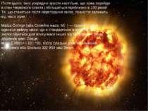 Після цього, тиск усередині зросте настільки, що зірка перейде в стан Червоно...