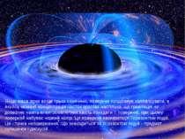 Якщо маса зірки вище трьох сонячних, поверхня продовжує коллапсувати, в якийс...