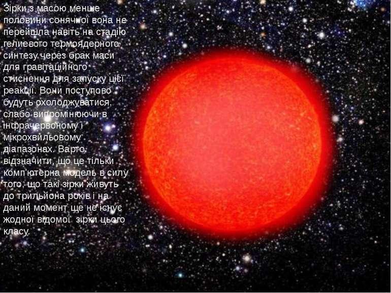 Зірки з масою менше половини сонячної вона не перейшла навіть на стадію гелие...