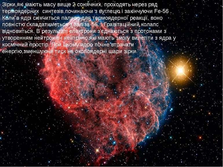 Зірки,які мають масу вище 2 сонячних, проходять через ряд термоядерних синтез...