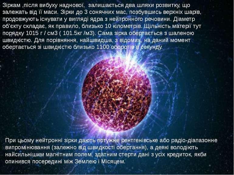 Зіркам ,після вибуху наднової, залишається два шляхи розвитку, що залежать ві...
