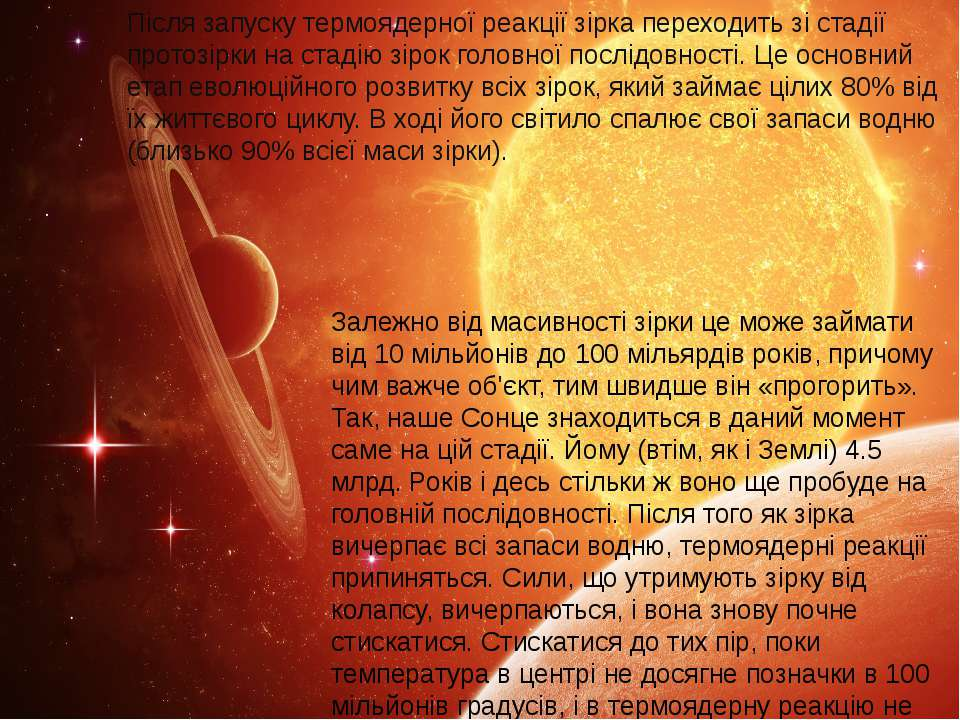 Після запуску термоядерної реакції зірка переходить зі стадії протозірки на с...