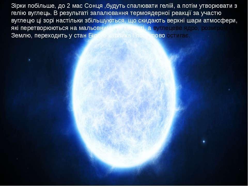 Зірки побільше, до 2 мас Сонця ,будуть спалювати гелій, а потім утворювати з ...