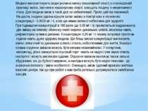 Медики використовують водні розчини аміаку (нашатирний спирт) в повсякденній ...