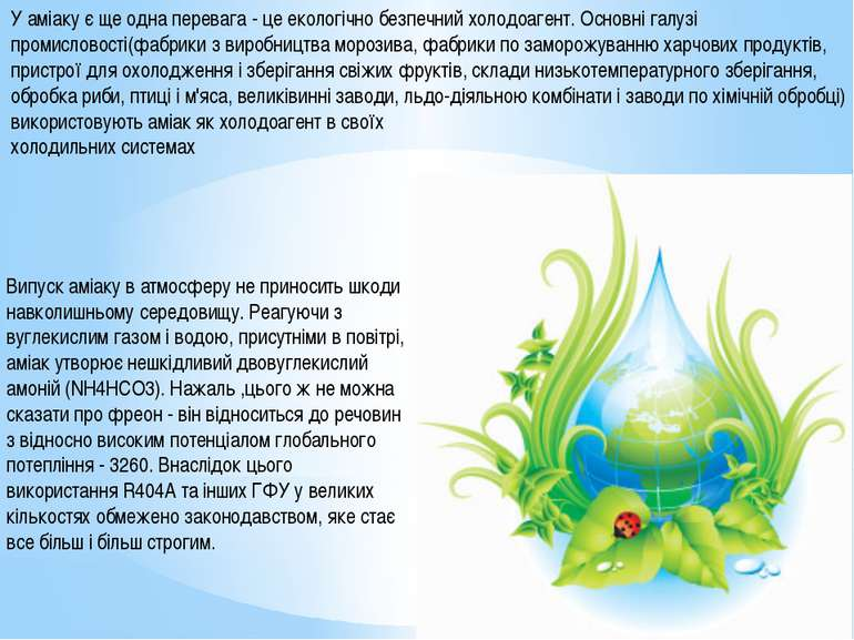 У аміаку є ще одна перевага - це екологічно безпечний холодоагент. Основні га...