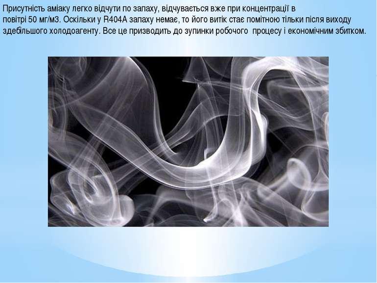 Присутність аміаку легко відчути по запаху, відчувається вже при концентрації...