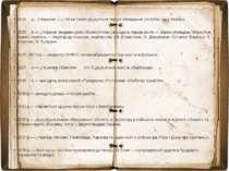 1924 р., 2 березня — у тій же газеті друкується перше оповідання «А потім нім...
