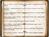 1941 р., З вересня — у газеті «За Радянську Україну» друкується перша новела ...