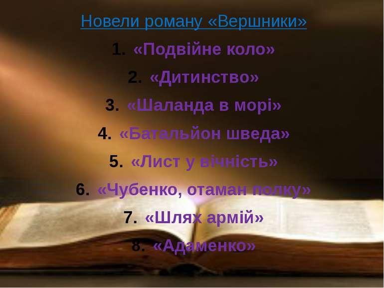 Новели роману «Вершники» «Подвійне коло» «Дитинство» «Шаланда в морі» «Баталь...