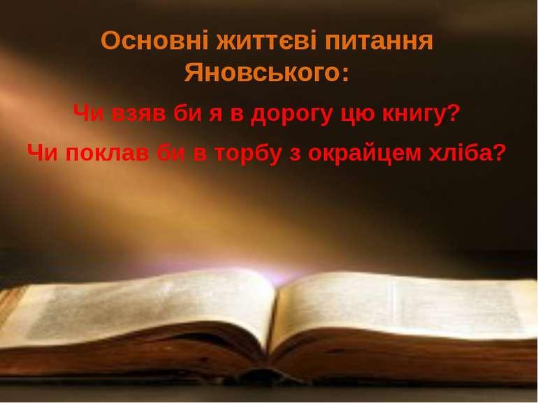 Основні життєві питання Яновського: Чи взяв би я в дорогу цю книгу? Чи поклав...