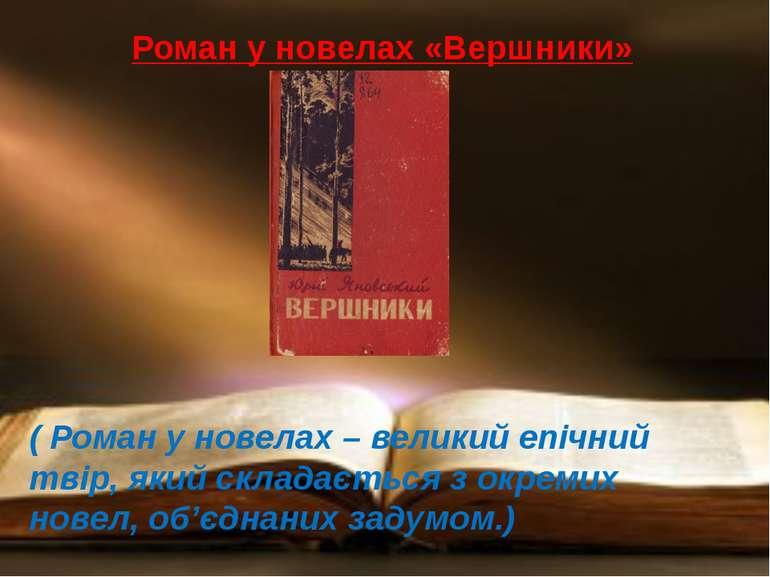 Роман у новелах «Вершники» ( Роман у новелах – великий епічний твір, який скл...