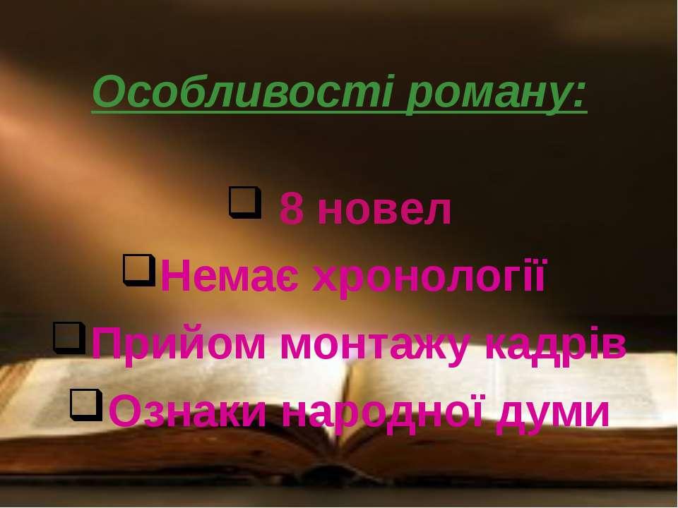 Особливості роману: 8 новел Немає хронології Прийом монтажу кадрів Ознаки нар...