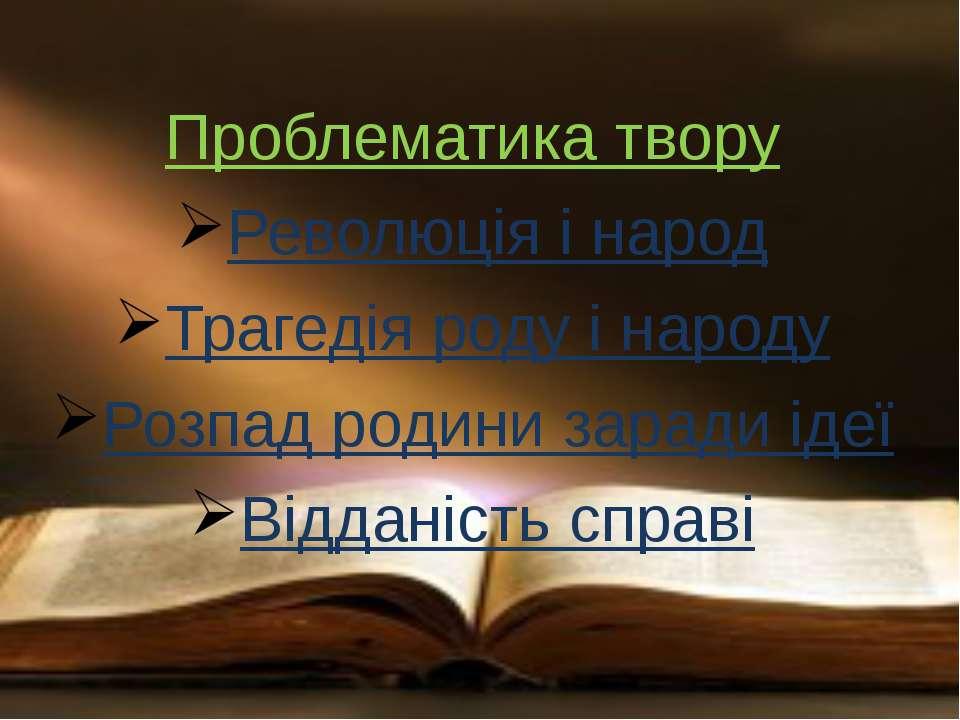 Проблематика твору Революція і народ Трагедія роду і народу Розпад родини зар...