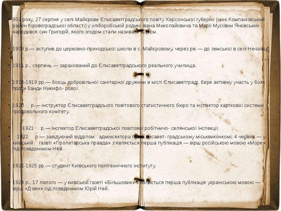 902 року, 27 серпня у селі Майєрове Єлисаветградського повіту Херсонської губ...