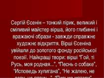 Сергій Єсенін – тонкий лірик, великий і сміливий майстер вірша, його глибинні...