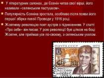 У літературних салонах, де Єсенін читав свої вірші, його називали «селянськи...
