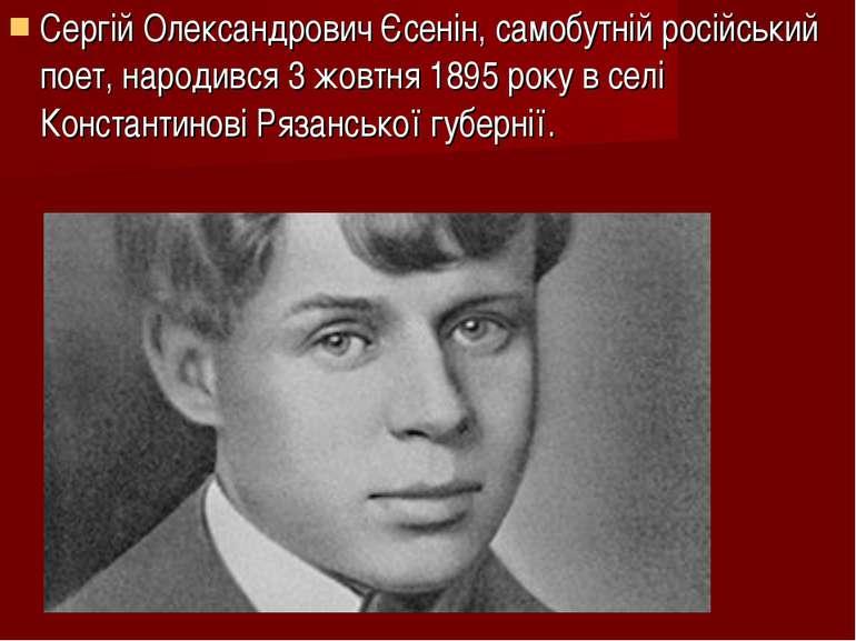 Сергій Олександрович Єсенін, самобутній російський поет, народився 3 жовтня 1...